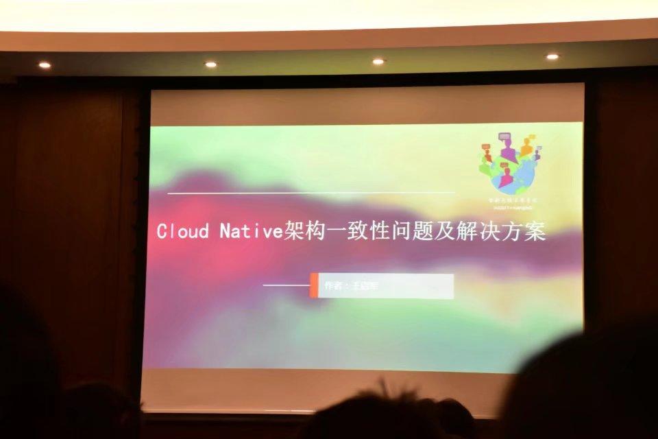 Cloud Native架构一致性问题及解决方案