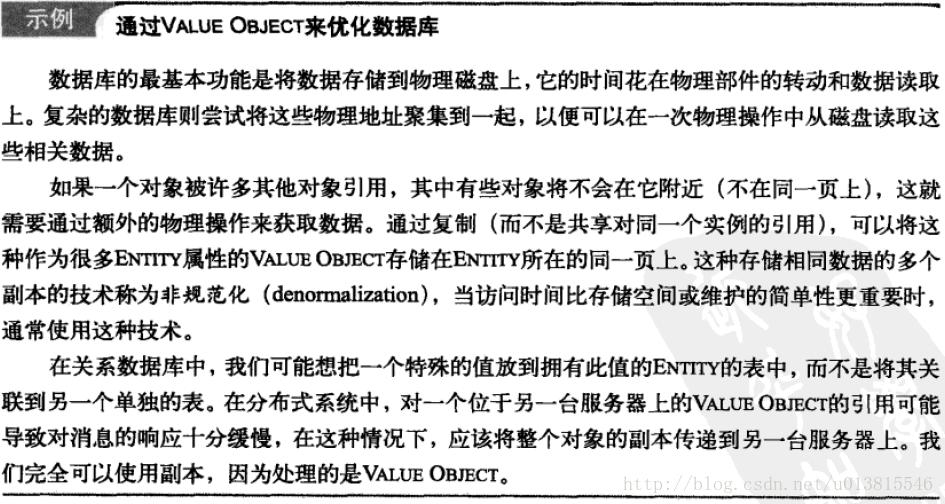 通过value object优化数据库