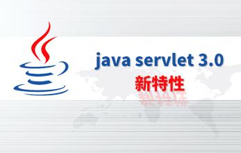servlet_3.0